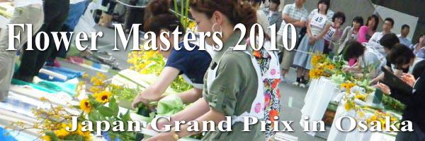 フラワーマスターズ2010
