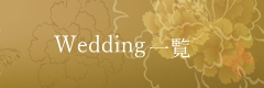 wedding一覧