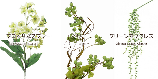 リースブーケ花材